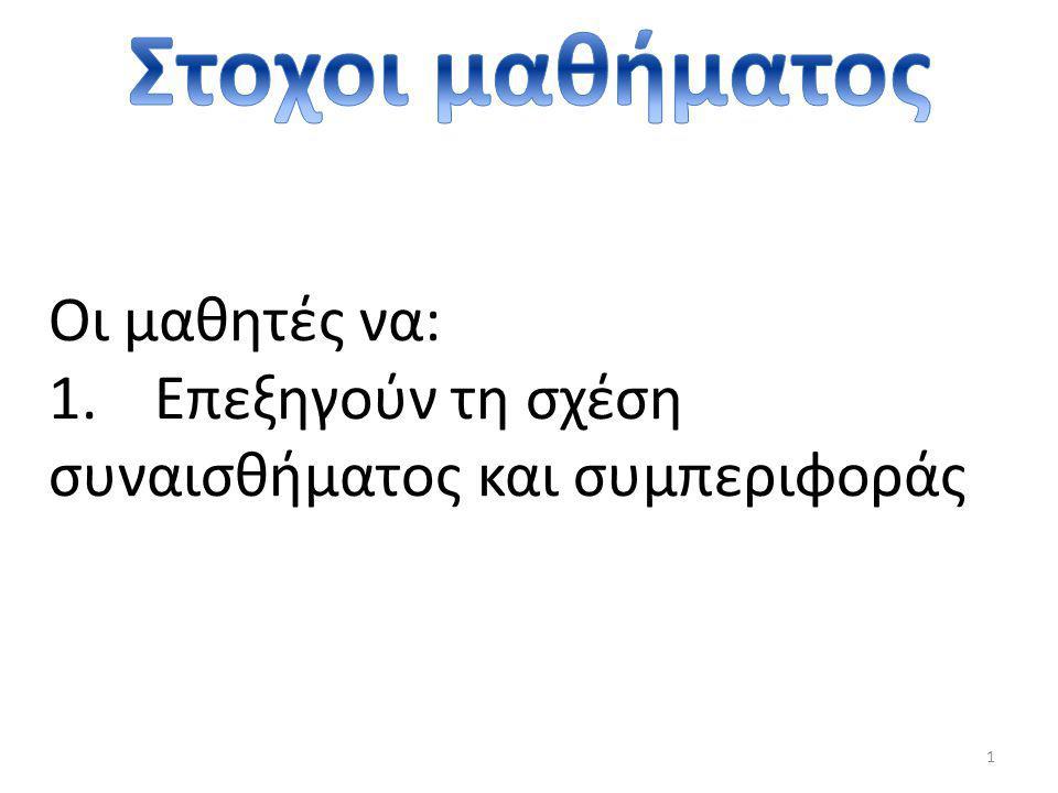 Διαφάνεια 2 2