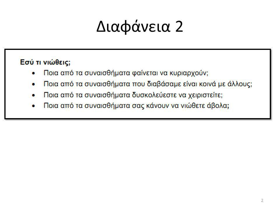 Διαφάνεια 3 3