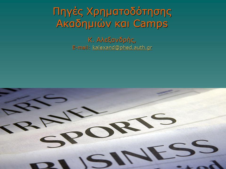 Πηγές Χρηματοδότησης Ακαδημιών και Camps Κ.