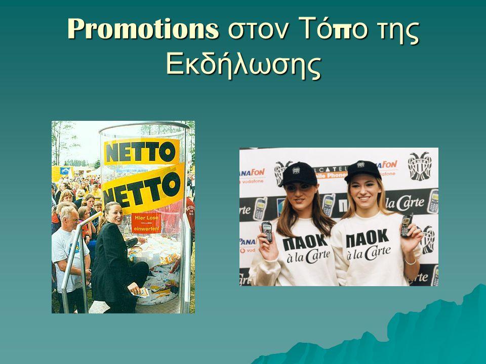 Promotions στον Τό π ο της Εκδήλωσης