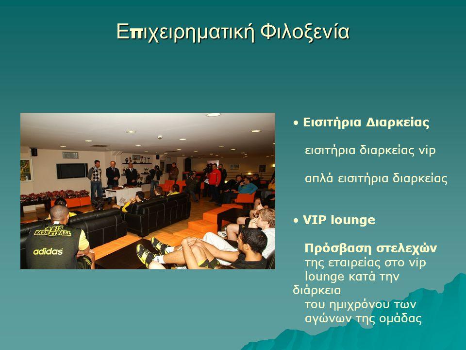 Ε π ιχειρηματική Φιλοξενία Εισιτήρια Διαρκείας εισιτήρια διαρκείας vip απλά εισιτήρια διαρκείας VIP lounge Πρόσβαση στελεχών της εταιρείας στο vip lounge κατά την διάρκεια του ημιχρόνου των αγώνων της ομάδας
