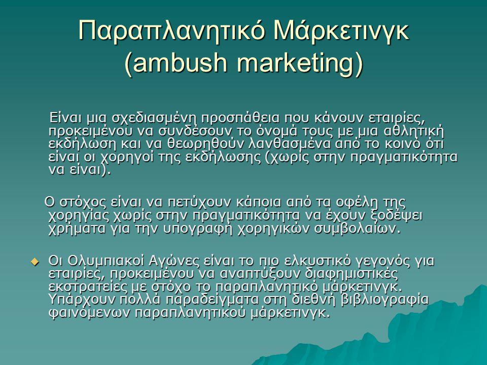 Παραπλανητικό Μάρκετινγκ (ambush marketing) Είναι μια σχεδιασμένη προσπάθεια που κάνουν εταιρίες, προκειμένου να συνδέσουν το όνομά τους με μια αθλητική εκδήλωση και να θεωρηθούν λανθασμένα από το κοινό ότι είναι οι χορηγοί της εκδήλωσης (χωρίς στην πραγματικότητα να είναι).