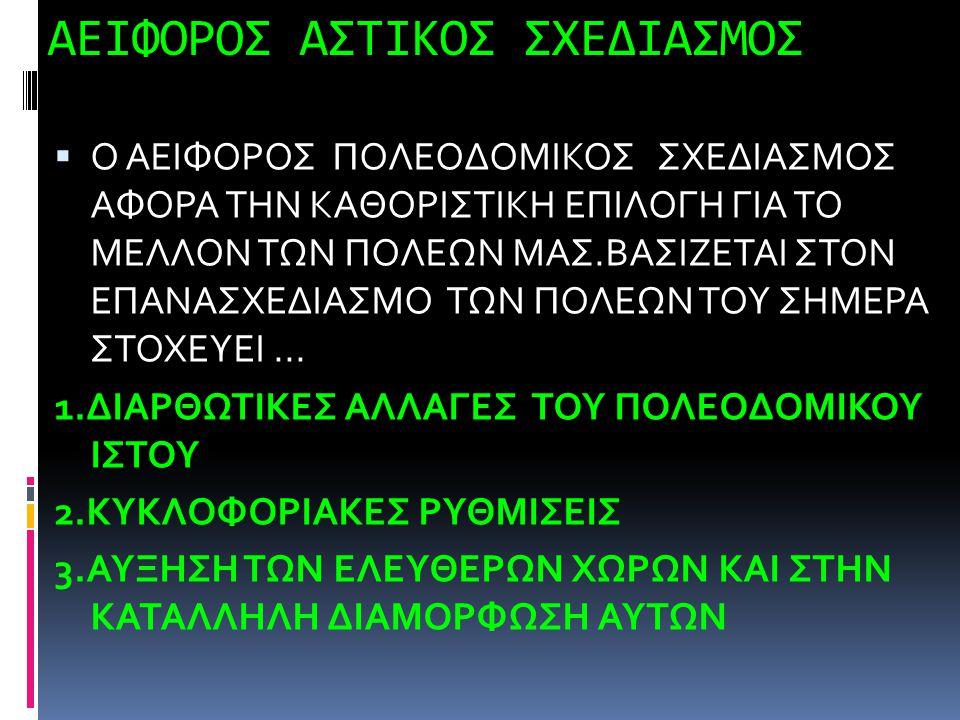 ΑΕΙΦΟΡΟΣ ΑΣΤΙΚΟΣ ΣΧΕΔΙΑΣΜΟΣ  Ο ΑΕΙΦΟΡΟΣ ΠΟΛΕΟΔΟΜΙΚΟΣ ΣΧΕΔΙΑΣΜΟΣ ΑΦΟΡΑ ΤΗΝ ΚΑΘΟΡΙΣΤΙΚΗ ΕΠΙΛΟΓΗ ΓΙΑ ΤΟ ΜΕΛΛΟΝ ΤΩΝ ΠΟΛΕΩΝ ΜΑΣ.ΒΑΣΙΖΕΤΑΙ ΣΤΟΝ ΕΠΑΝΑΣΧΕΔΙΑ