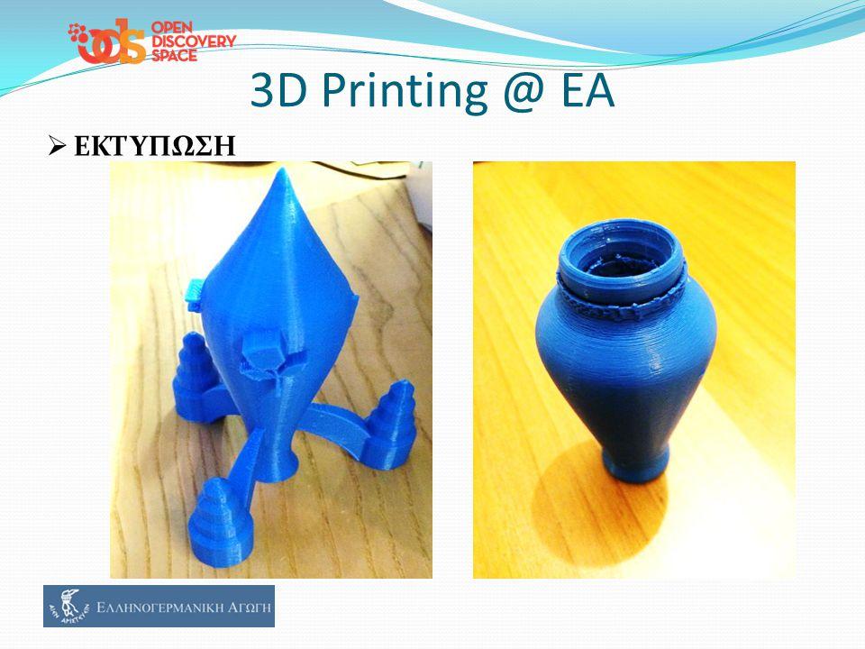 3D Printing @ ΕΑ  ΕΚΤΥΠΩΣΗ