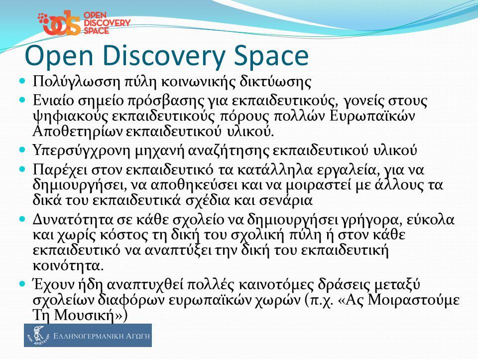 Open Discovery Space Πολύγλωσση πύλη κοινωνικής δικτύωσης Ενιαίο σημείο πρόσβασης για εκπαιδευτικούς, γονείς στους ψηφιακούς εκπαιδευτικούς πόρους πολλών Ευρωπαϊκών Αποθετηρίων εκπαιδευτικού υλικού.
