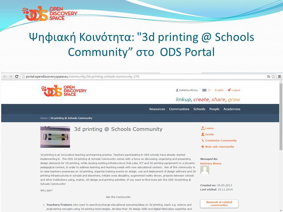 Ψηφιακή Κοινότητα: 3d printing @ Schools Community στο ODS Portal