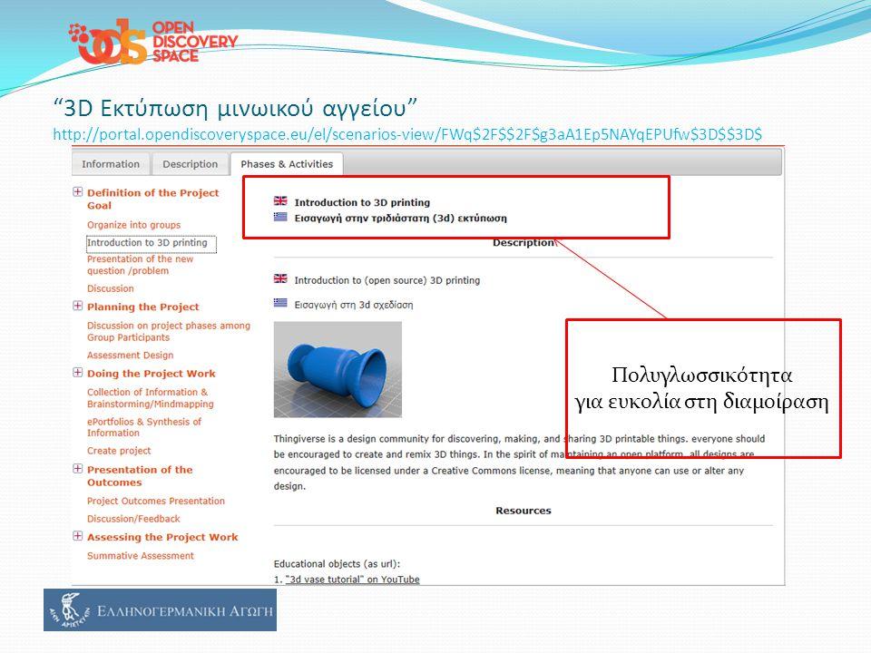 3D Εκτύπωση μινωικού αγγείου http://portal.opendiscoveryspace.eu/el/scenarios-view/FWq$2F$$2F$g3aA1Ep5NAYqEPUfw$3D$$3D$ Πολυγλωσσικότητα για ευκολία στη διαμοίραση