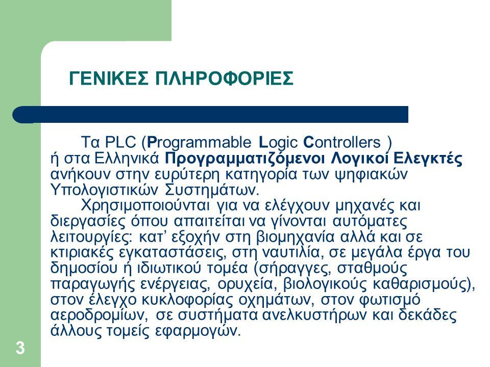 3 Τα PLC (Programmable Logic Controllers ) ή στα Ελληνικά Προγραμματιζόμενοι Λογικοί Ελεγκτές ανήκουν στην ευρύτερη κατηγορία των ψηφιακών Υπολογιστικ