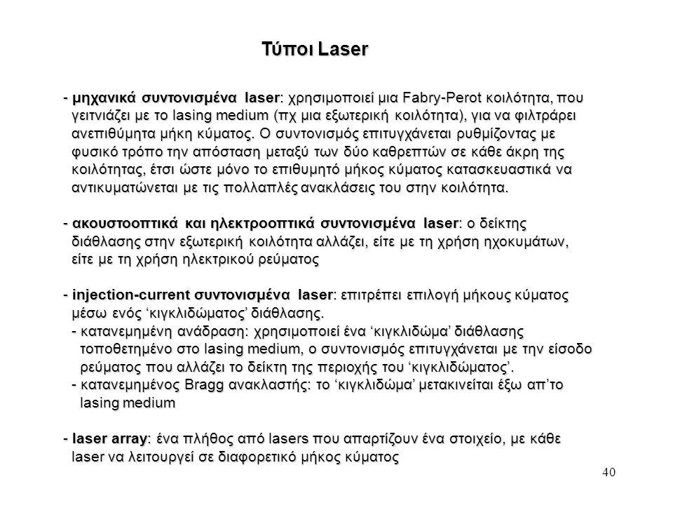 40 Τύποι Laser - μηχανικά συντονισμένα laser: χρησιμοποιεί μια Fabry-Perot κοιλότητα, που γειτνιάζει με το lasing medium (πχ μια εξωτερική κοιλότητα),