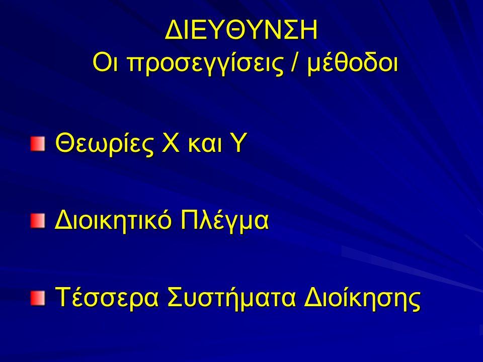 ΔΙΕΥΘΥΝΣΗ Οι προσεγγίσεις / μέθοδοι Θεωρίες Χ και Υ Θεωρίες Χ και Υ Διοικητικό Πλέγμα Διοικητικό Πλέγμα Τέσσερα Συστήματα Διοίκησης Τέσσερα Συστήματα
