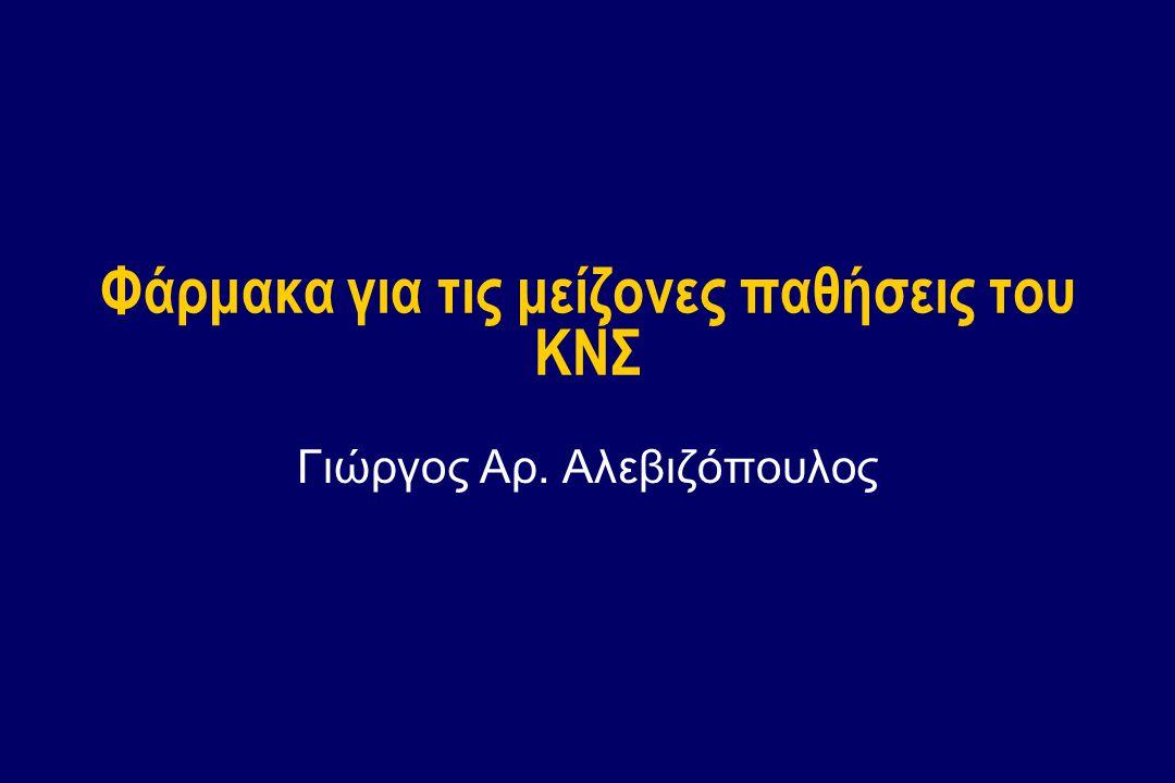 Φάρμακα για τις μείζονες παθήσεις του ΚΝΣ Γιώργος Αρ. Αλεβιζόπουλος