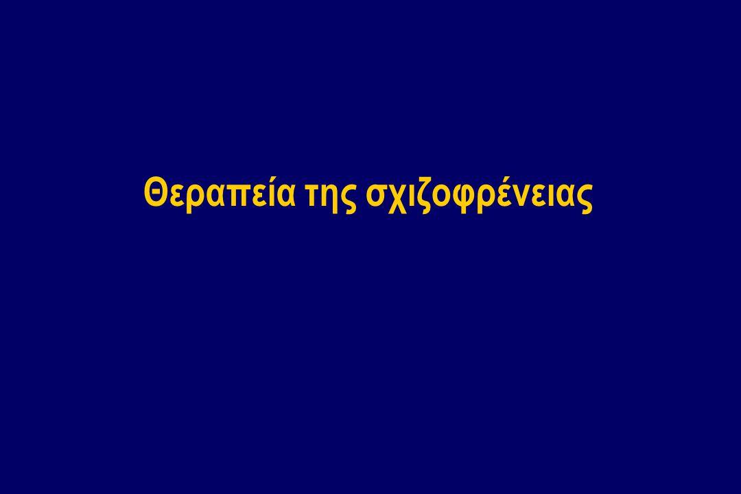Θεραπεία της σχιζοφρένειας