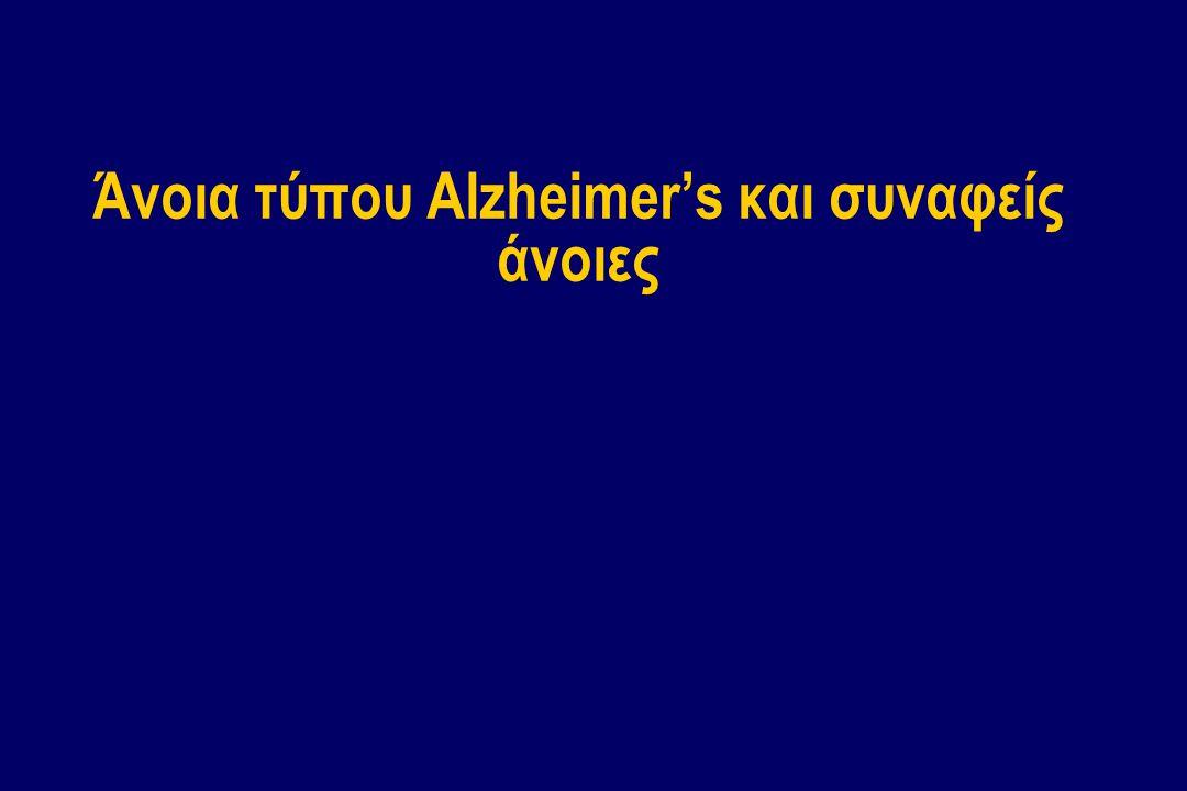 Άνοια τύπου Alzheimer's και συναφείς άνοιες