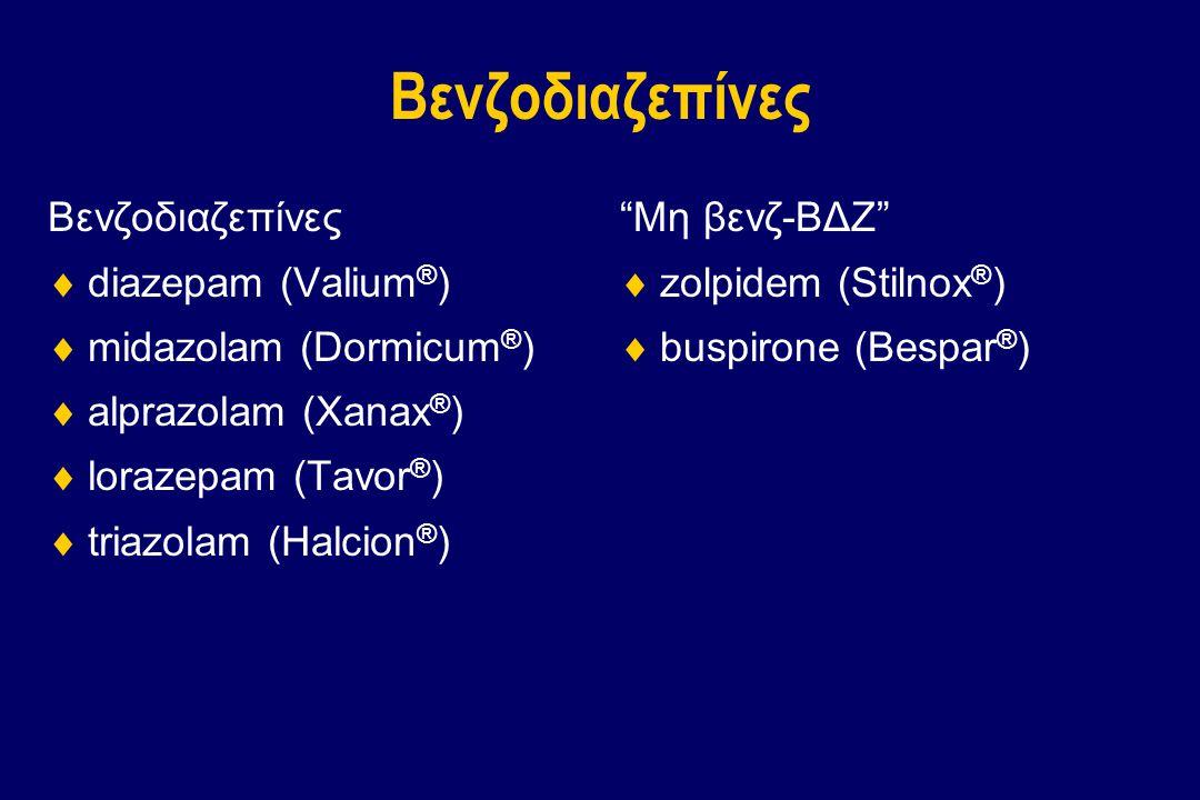 """Βενζοδιαζεπίνες  diazepam (Valium ® )  midazolam (Dormicum ® )  alprazolam (Xanax ® )  lorazepam (Tavor ® )  triazolam (Halcion ® ) """"Μη βενζ-ΒΔΖ"""""""