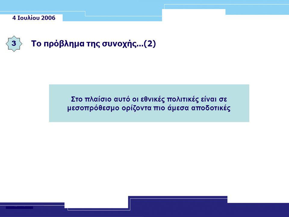 4 Ιουλίου 2006 Στο πλαίσιο αυτό οι εθνικές πολιτικές είναι σε μεσοπρόθεσμο ορίζοντα πιο άμεσα αποδοτικές 3 Το πρόβλημα της συνοχής...(2)
