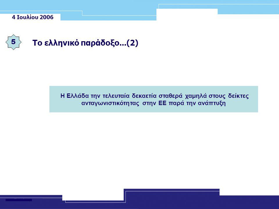 4 Ιουλίου 2006 6 ….Κατανοώντας το παράδοξο Ιστορικά υψηλή συσχέτιση ανόδου ΑΕΠ και δημοσίων δαπανών-κράτος επιχειρηματίας (ΔΕΗ, ΟΤΕ, ΕΥΔΑΠ, τράπεζες, ΟΠΑΠ κλπ.) Η αναπτυξιακή πολιτική στηρίχθηκε σε δημόσια έργα υποδομών (ΟΑ 2004,κλπ)- Εν έτει 2004 το σημαντικό και μεγάλο οι γέφυρες και οι δρόμοι Ιδιαίτερα χαμηλές εξαγωγές και παραγωγή καινοτομίας Σημαντική συγκέντρωση σε αγορές-υπηρεσίες-έλλειψη ανταγωνισμού 25 χρόνια επιδοτήσεων και καμμία αγορά με σχετικό συγκριτικό πλεονέκτημα στην ΕΕ των 15 Διαρθρωτικές αλλαγές καθυστέρησαν σημαντικά και όποτε αποφασίστηκαν δεν οδήγησαν σε άνοιγμα αγορών Η επιχειρηματικότητα ήταν μέχρι πρόσφατα μια έννοια απαγορευμένη Η φορολογία επιχειρήσεων (μέχρι πρόσφατα) απαγορευτική για επιχειρείν (35- 40%)-κράτος συνεταίρος
