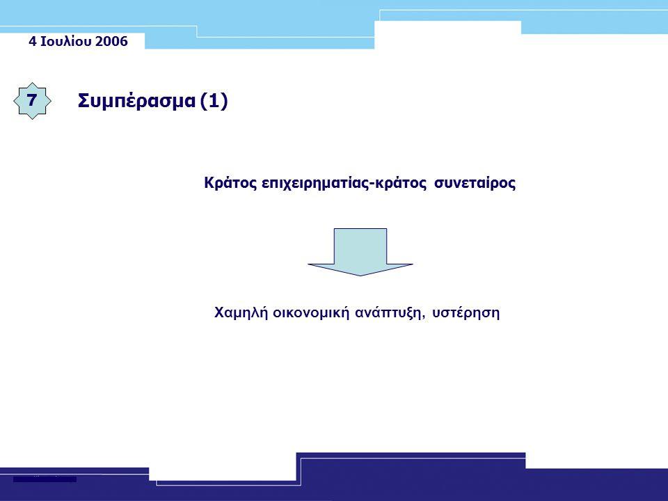 4 Ιουλίου 2006 Συμπέρασμα (1) 7 Κράτος επιχειρηματίας-κράτος συνεταίρος Χαμηλή οικονομική ανάπτυξη, υστέρηση