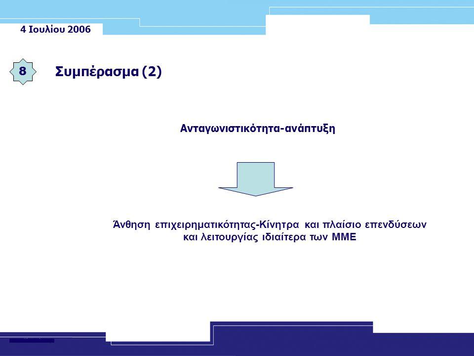 4 Ιουλίου 2006 Συμπέρασμα (2) 8 Ανταγωνιστικότητα-ανάπτυξη Άνθηση επιχειρηματικότητας-Κίνητρα και πλαίσιο επενδύσεων και λειτουργίας ιδιαίτερα των ΜΜΕ