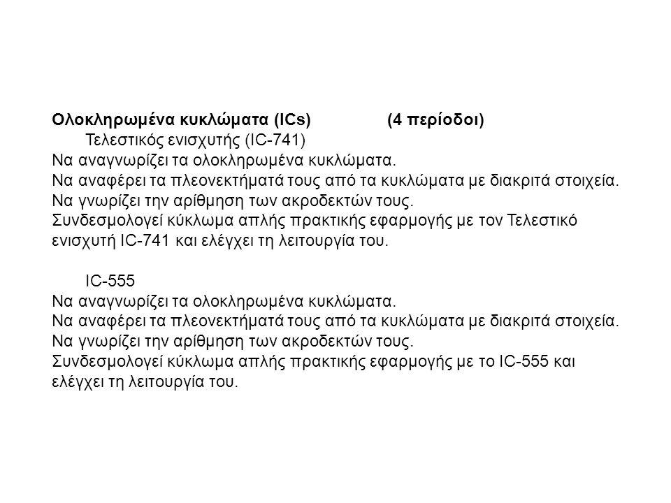 Ολοκληρωμένα κυκλώματα (ICs) (4 περίοδοι) Τελεστικός ενισχυτής (IC-741) Να αναγνωρίζει τα ολοκληρωμένα κυκλώματα. Να αναφέρει τα πλεονεκτήματά τους απ