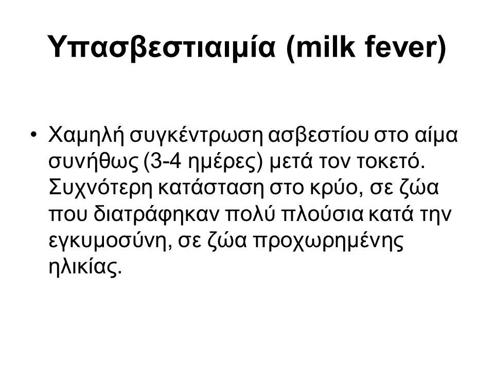 Υπασβεστιαιμία (milk fever) Χαμηλή συγκέντρωση ασβεστίου στο αίμα συνήθως (3-4 ημέρες) μετά τον τοκετό. Συχνότερη κατάσταση στο κρύο, σε ζώα που διατρ