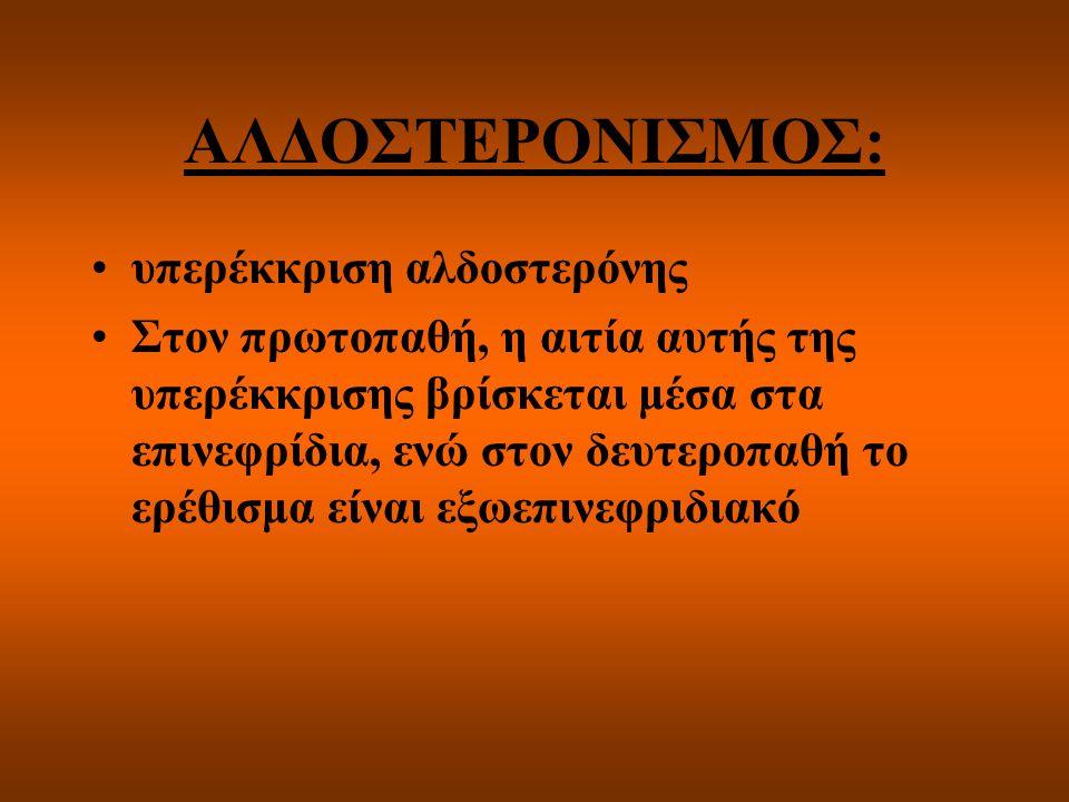ΑΛΔΟΣΤΕΡΟΝΙΣΜΟΣ: υπερέκκριση αλδοστερόνης Στον πρωτοπαθή, η αιτία αυτής της υπερέκκρισης βρίσκεται μέσα στα επινεφρίδια, ενώ στον δευτεροπαθή το ερέθι
