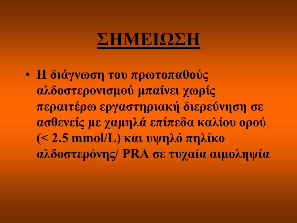 ΣΗΜΕΙΩΣΗ Η διάγνωση του πρωτοπαθούς αλδοστερονισμού μπαίνει χωρίς περαιτέρω εργαστηριακή διερεύνηση σε ασθενείς με χαμηλά επίπεδα καλίου ορού (< 2.5 m