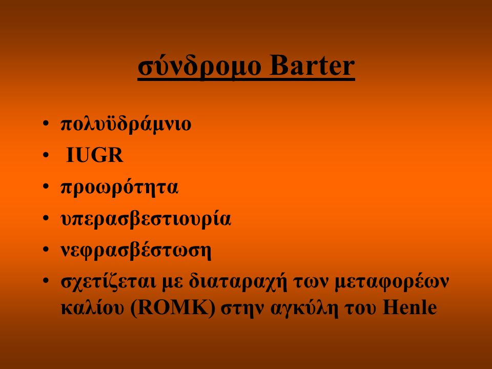 σύνδρομο Barter πολυϋδράμνιο IUGR προωρότητα υπερασβεστιουρία νεφρασβέστωση σχετίζεται με διαταραχή των μεταφορέων καλίου (ROMK) στην αγκύλη του Henle