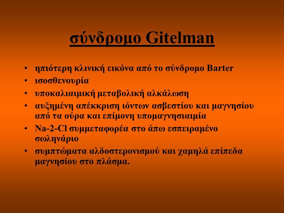 σύνδρομο Gitelman ηπιότερη κλινική εικόνα από το σύνδρομο Barter ισοσθενουρία υποκαλιαιμική μεταβολική αλκάλωση αυξημένη απέκκριση ιόντων ασβεστίου κα