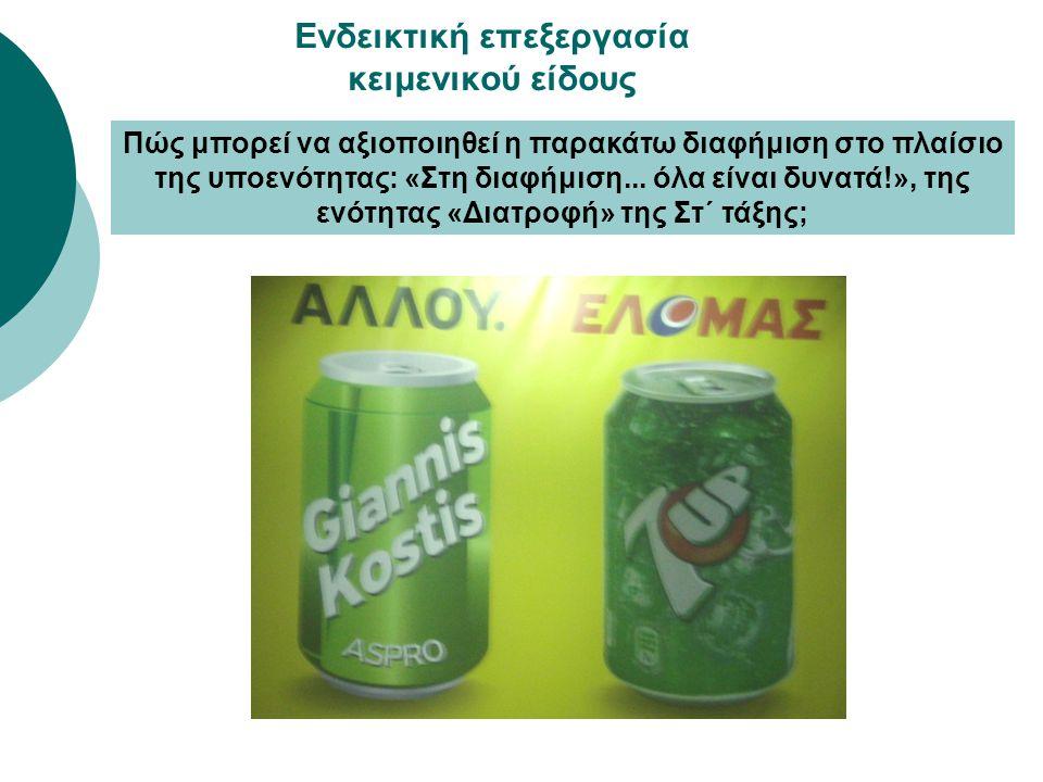 Ενδεικτική επεξεργασία κειμενικού είδους Πώς μπορεί να αξιοποιηθεί η παρακάτω διαφήμιση στο πλαίσιο της υποενότητας: «Στη διαφήμιση... όλα είναι δυνατ
