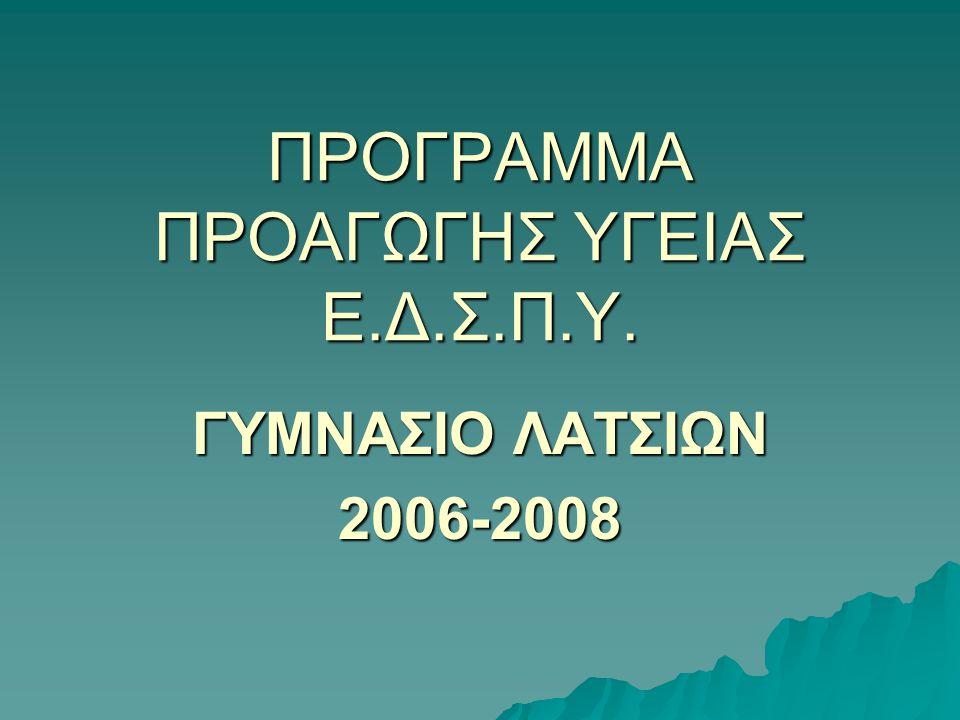 ΠΡΟΓΡΑΜΜΑ ΠΡΟΑΓΩΓΗΣ ΥΓΕΙΑΣ Ε.Δ.Σ.Π.Υ. ΓΥΜΝΑΣΙΟ ΛΑΤΣΙΩΝ 2006-2008
