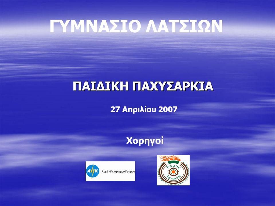 ΓΥΜΝΑΣΙΟ ΛΑΤΣΙΩΝ ΠΑΙΔΙΚΗ ΠΑΧΥΣΑΡΚΙΑ 27 Απριλίου 2007 Χορηγοί