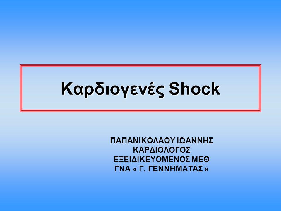  Σοβαρές ΗΚΓ μεταβολές  Εικόνα συμβατή με εκτεταμένο ( πρόσθιο συνήθως) έμφραγμα  Παλιό, μεγάλο έμφραγμα μυοκαρδίου  Διάχυτες σοβαρές κατασπάσεις του ST διαστήματος  Σοβαρές αρρυθμιολογικές επιπλοκές  Όταν η ΗΚΓ εικόνα δε δικαιολογεί καρδιογενές shock, θα πρέπει να αναζητήσουμε  Αορτικό διαχωρισμό  Συμμετοχή δεξιάς κοιλίας  Μηχανική επιπλοκή εμφράγματος Ρήξη ελευθέρου τοιχώματος αριστεράς κοιλίας ± καρδιακό επιπωματισμό Ρήξη μεσοκοιλιακού διαφράγματος Ρήξη θηλοειδούς μυός – οξεία ανεπάρκεια μιτροειδούς Απόφραξη του χώρου εξόδου της αριστεράς κοιλίας Ηλεκτροκαρδιογραφικά ευρήματα σε Καρδιογενές shock μετά από έμφραγμα του μυοκαρδίου