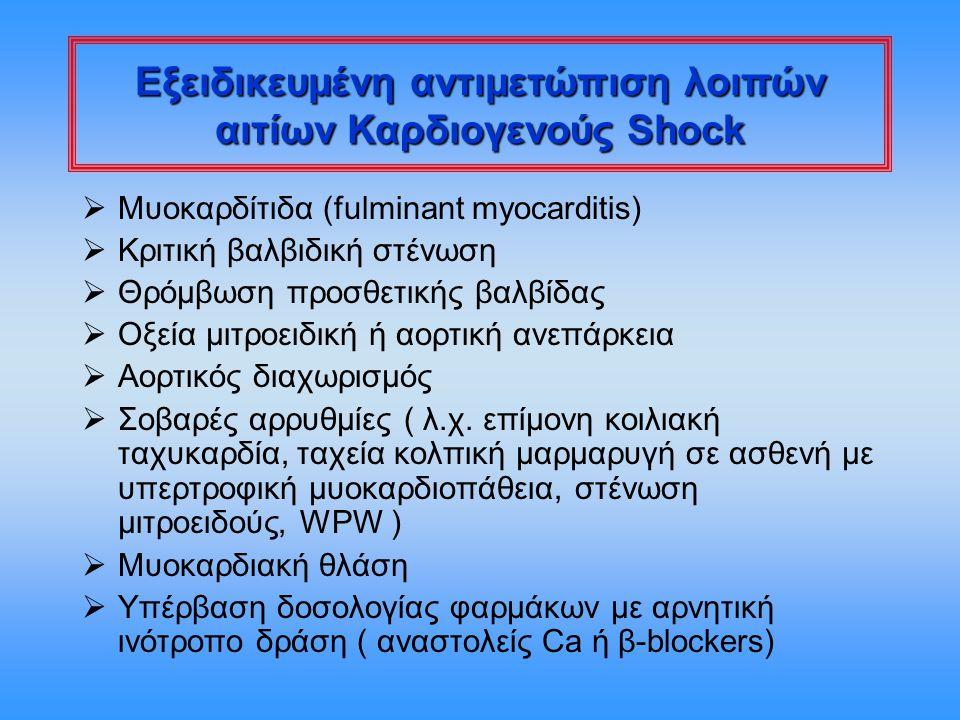  Μυοκαρδίτιδα (fulminant myocarditis)  Κριτική βαλβιδική στένωση  Θρόμβωση προσθετικής βαλβίδας  Οξεία μιτροειδική ή αορτική ανεπάρκεια  Αορτικός