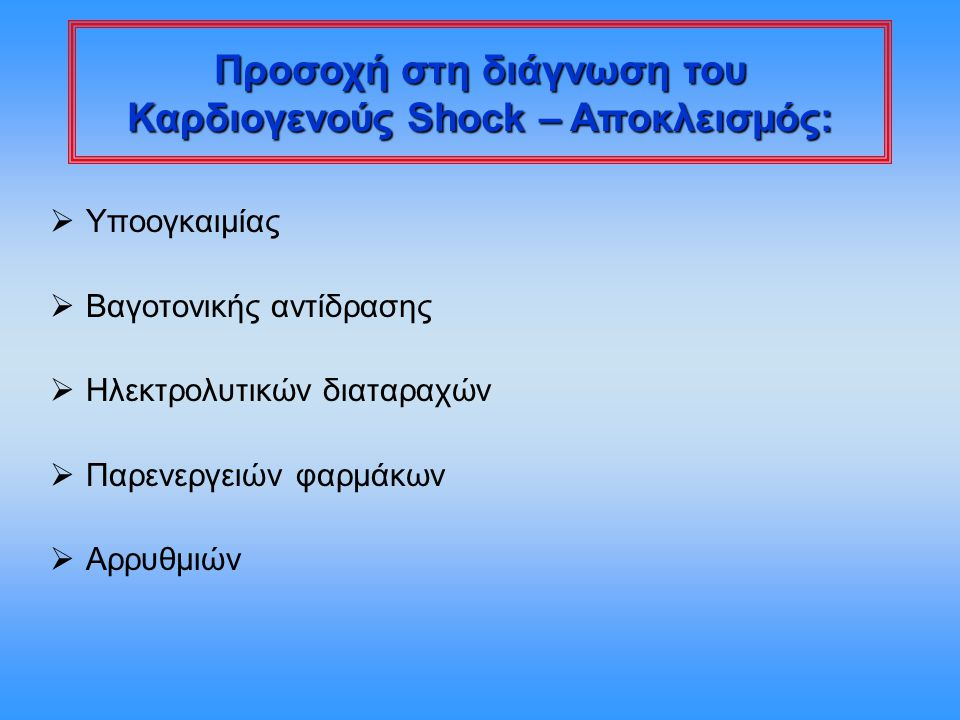 Έμφραγμα Μυοκαρδίου και Καρδιογενές Shock  Νο 1 αίτιο ενδονοσοκομειακής θνητότητας μετά από έμφραγμα του μυοκαρδίου με ανάσπαση του ST ( 60% των θανάτων μετά ινωδόλυση)  Επίπτωση του καρδιογενούς shock στη μεταθρομβολυτική εποχή : 4 - 7%  Νεκροτομικά ευρήματα :  Άνω των 2/3 των ασθενών που καταλήγουν από καρδιογενές shock παρουσιάζουν >75% στένωση και των τριών στεφανιαίων αγγείων  Συνήθως εμπλέκονται το στέλεχος ή ο πρόσθιος κατιών κλάδος της αριστεράς στεφανιαίας αρτηρίας