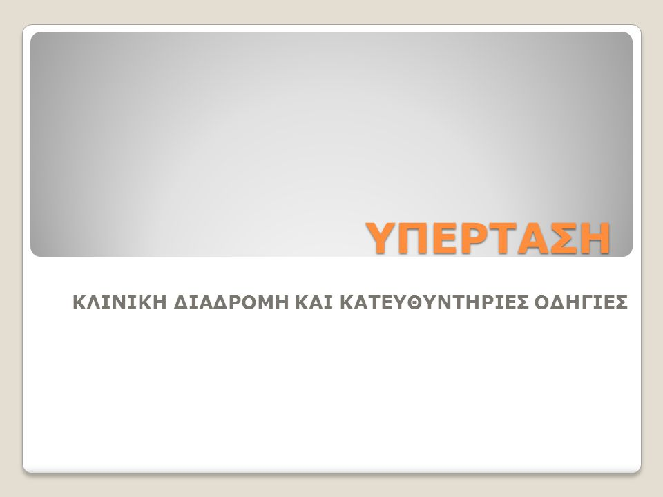 ΑΔΑΑΔΑ: Αναστολέας Διαύλων Ασβεστίου ΑΜΕΑΑΜΕΑ: Αναστολέας Μετατρεπτικού Ενζύμου Αγγειοτενσίνης ΑΠ: Αρτηριακή Πίεση ΑΥ: Αρτηριακή Υπέρταση ΑΥΑΑΥΑ: Αναστολέας Υποδοχέων Αγγειοτενσίνης ABPMABPM: 24ωρη καταγραφή της πίεσης (ambulatory blood pressure monitoring) HBPMHBPM: Μέτρηση στο σπίτι (Ηome blood pressure monitoring) ΚΔ: Κλινική/ές Διαδρομή/ές ΚΚΟ: Κλινική/ές Κατευθυντήρια/ες Οδηγία/ες 32 Συντομογραφίες