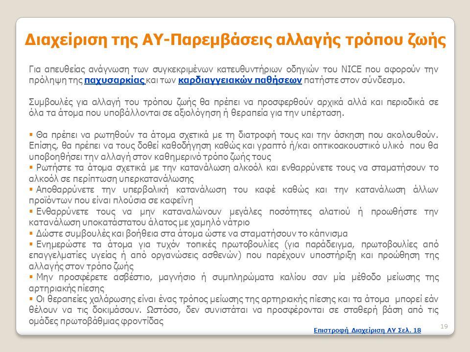 Για απευθείας ανάγνωση των συγκεκριμένων κατευθυντήριων οδηγιών του NICE που αφορούν την πρόληψη της παχυσαρκίας και των καρδιαγγειακών παθήσεων πατήσ
