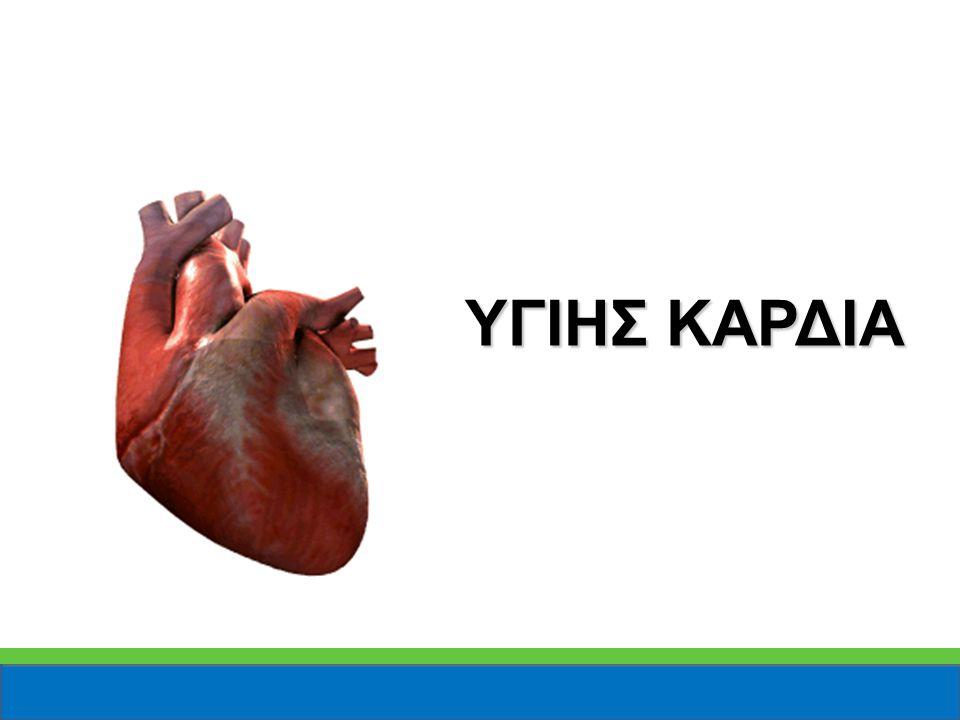 Από το 1963, το Αμερικανικό κοινοβούλιο έχει επισήμως ορίσει το μήνα Φεβρουάριο ως μήνα της καρδιάς, ώστε να παροτρύνει τους πολίτες να λάβουν μέτρα για την πρόληψη των καρδιακών παθήσεων.