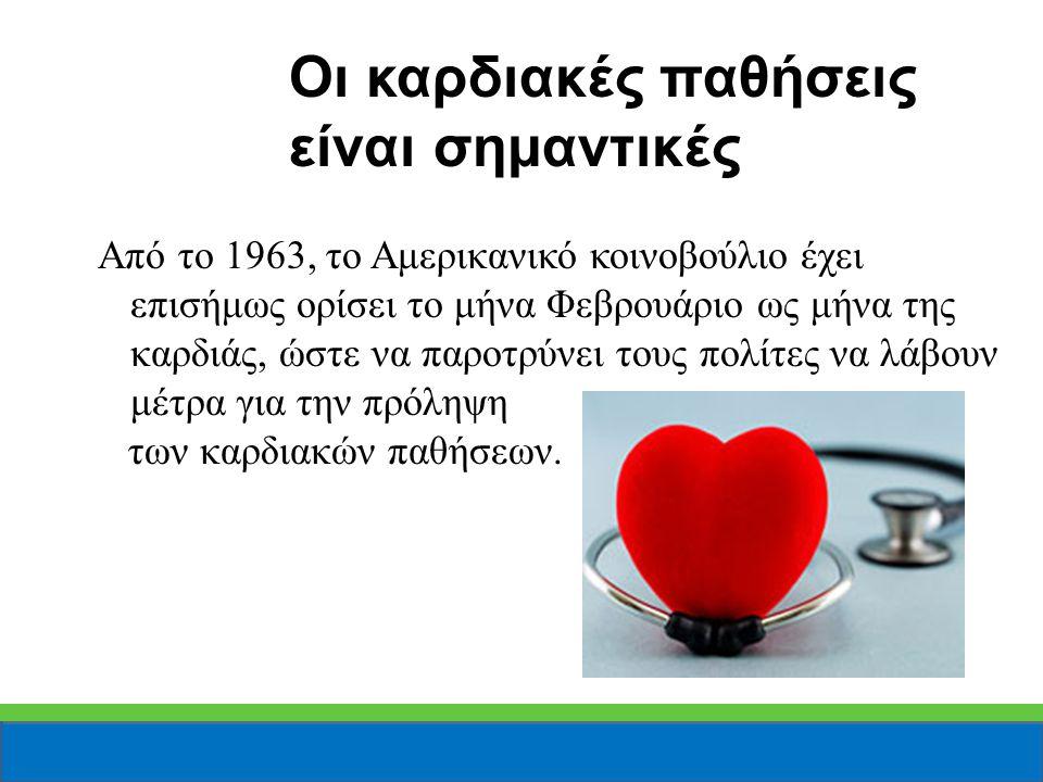 Από το 1963, το Αμερικανικό κοινοβούλιο έχει επισήμως ορίσει το μήνα Φεβρουάριο ως μήνα της καρδιάς, ώστε να παροτρύνει τους πολίτες να λάβουν μέτρα γ