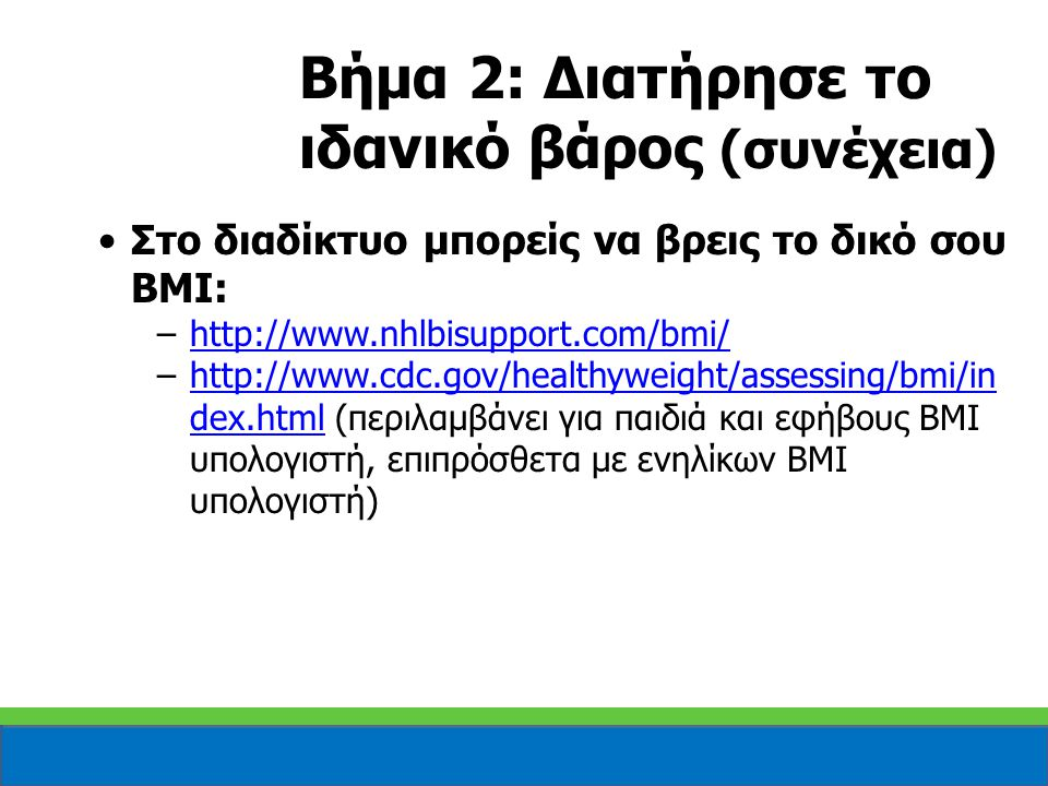 Στο διαδίκτυο μπορείς να βρεις το δικό σου BMI: –http://www.nhlbisupport.com/bmi/http://www.nhlbisupport.com/bmi/ –http://www.cdc.gov/healthyweight/as