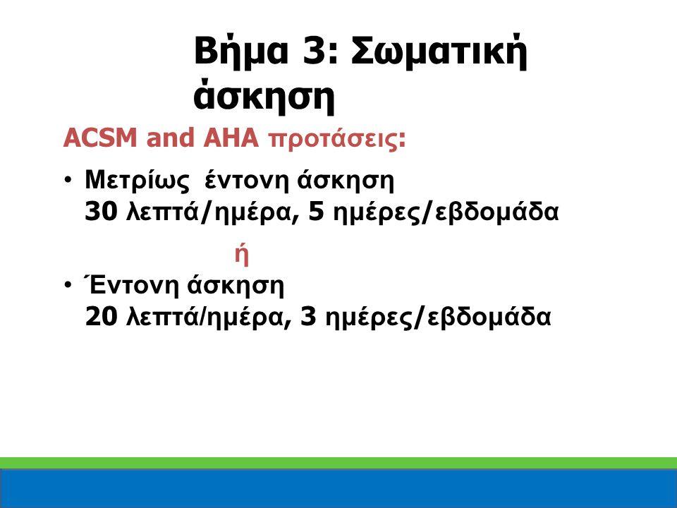ACSM and AHA προτάσεις : Μετρίως έντονη άσκηση 30 λεπτά / ημέρα, 5 ημέρες / εβδομάδα ή Έντονη άσκηση 20 λεπτά/ημέρα, 3 ημέρες / εβδομάδα Βήμα 3: Σωματ