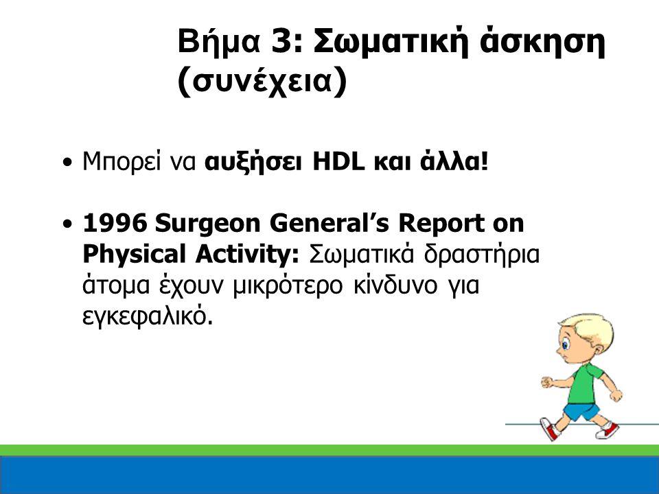 Μπορεί να αυξήσει HDL και άλλα! 1996 Surgeon General's Report on Physical Activity: Σωματικά δραστήρια άτομα έχουν μικρότερο κίνδυνο για εγκεφαλικό. Β