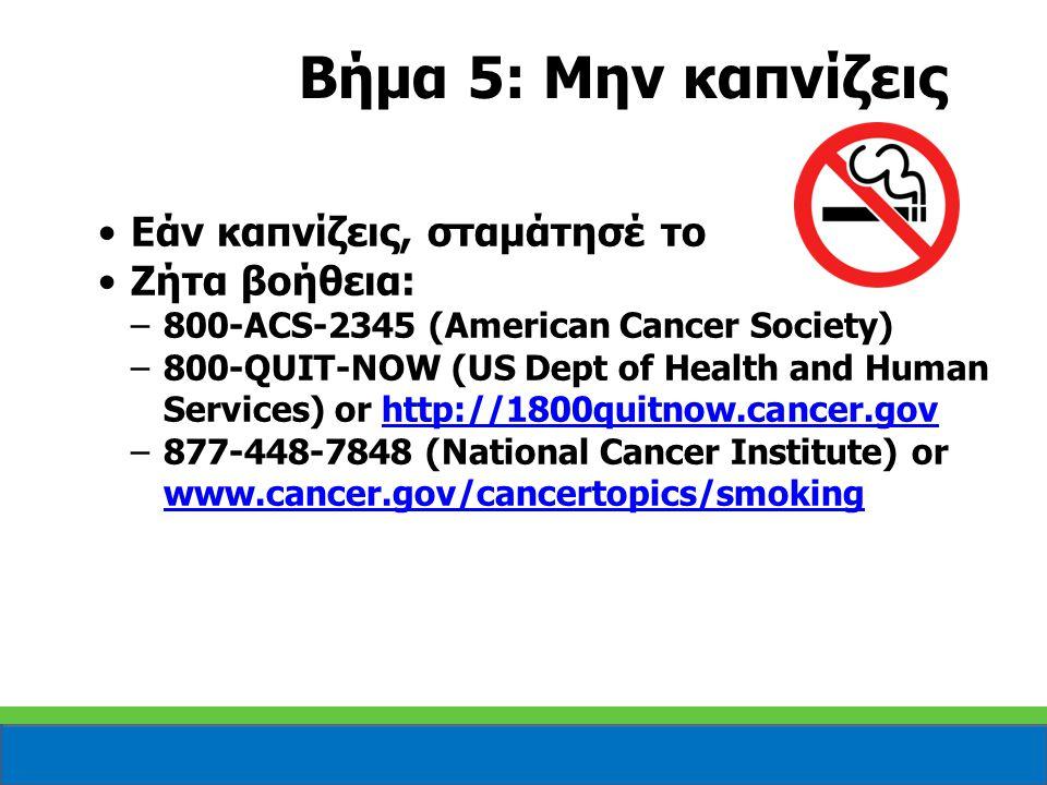 Εάν καπνίζεις, σταμάτησέ το Ζήτα βοήθεια: –800-ACS-2345 (American Cancer Society) –800-QUIT-NOW (US Dept of Health and Human Services) or http://1800q