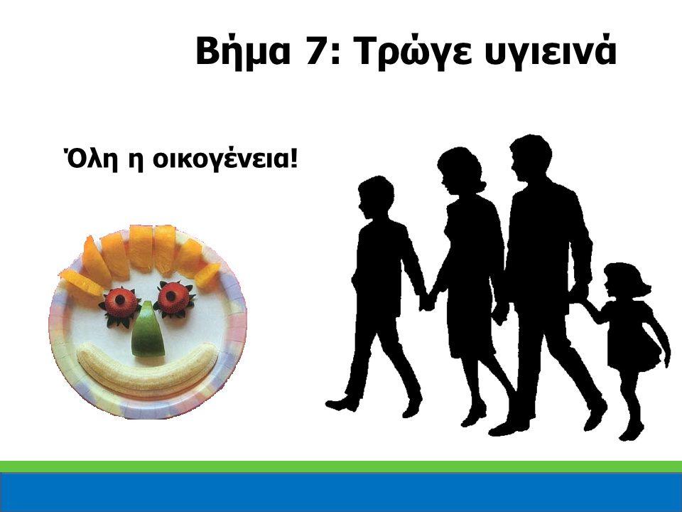 Όλη η οικογένεια! Βήμα 7: Τρώγε υγιεινά