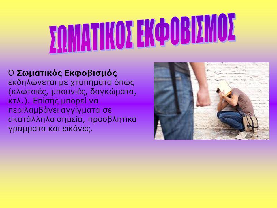 Ο Σωματικός Εκφοβισμός εκδηλώνεται με χτυπήματα όπως (κλωτσιές, μπουνιές, δαγκώματα, κτλ.).