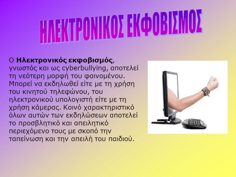 Ο Ηλεκτρονικός εκφοβισμός, γνωστός και ως cyberbullying, αποτελεί τη νεότερη μορφή του φαινομένου.