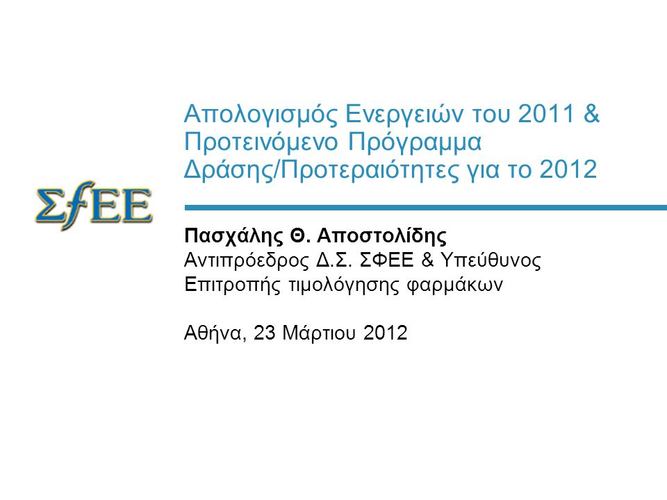 Στόχος για το 2012 είναι η Φαρμακευτική δαπάνη ως ποσοστό του ΑΕΠ στην Ελλάδα να πέσει κάτω από το μέσο όρο των χωρών του ΟΟΣΑ Προβλεπόμενη δαπάνη 2012 στην Ελλάδα ΑΠΟΛΟΓΙΣΜΟΣ ΕΝΕΡΓΕΙΩΝ ΤΟΥ 2011 & ΠΡΟΤΕΙΝΟΜΕΝΟ ΠΡΟΓΡΑΜΜΑ ΔΡΑΣΗΣ/ΠΡΟΤΕΡΑΙΟΤΗΤΕΣ ΓΙΑ ΤΟ 2012 Athens, 23 March 2012 2