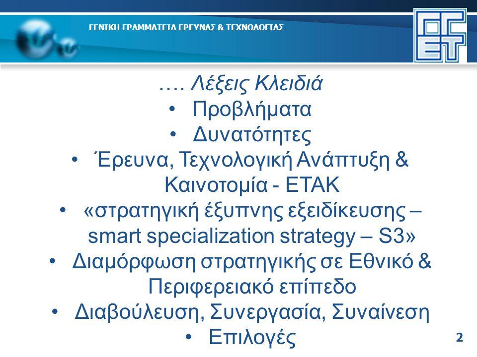 2 …. Λέξεις Κλειδιά Προβλήματα Δυνατότητες Έρευνα, Τεχνολογική Ανάπτυξη & Καινοτομία - ΕΤΑΚ «στρατηγική έξυπνης εξειδίκευσης – smart specialization st
