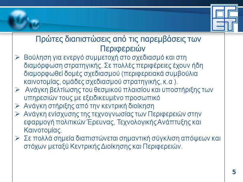 5 Πρώτες διαπιστώσεις από τις παρεμβάσεις των Περιφερειών  Βούληση για ενεργό συμμετοχή στο σχεδιασμό και στη διαμόρφωση στρατηγικής.
