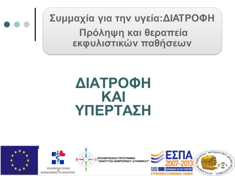 Συμμαχία για την υγεία:ΔΙΑΤΡΟΦΗ Πρόληψη και θεραπεία εκφυλιστικών παθήσεων ΔΙΑΤΡΟΦΗ ΚΑΙ ΥΠΕΡΤΑΣΗ.