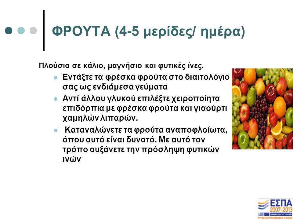 ΦΡΟΥΤΑ (4-5 μερίδες/ ημέρα) Πλούσια σε κάλιο, μαγνήσιο και φυτικές ίνες.